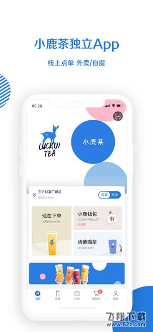 小鹿茶V1.5.1 IOS版_52z.com