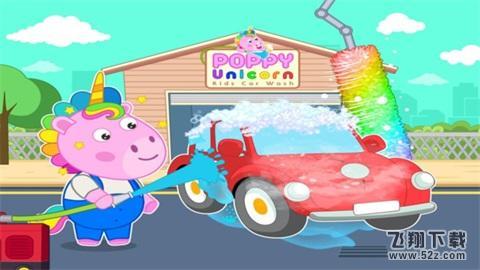 儿童洗车场V1.3 安卓版_52z.com