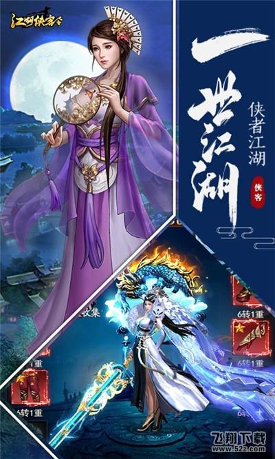 江湖侠客令剑雨江湖V1.0 安卓版_52z.com