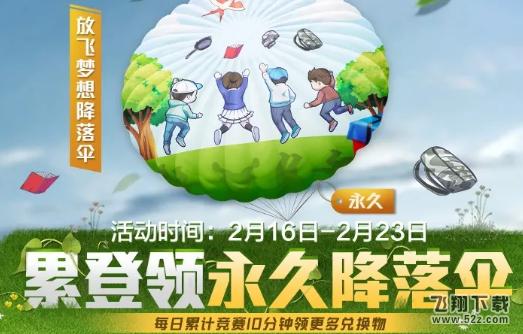 和平精英放飞梦想降落伞获取攻略_52z.com