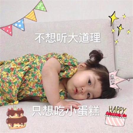 罗熙生日图片可爱有趣 祝自己生日快乐朋友圈配图_52z.com