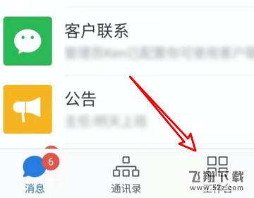 企业微信视频会议开启方法教程_52z.com