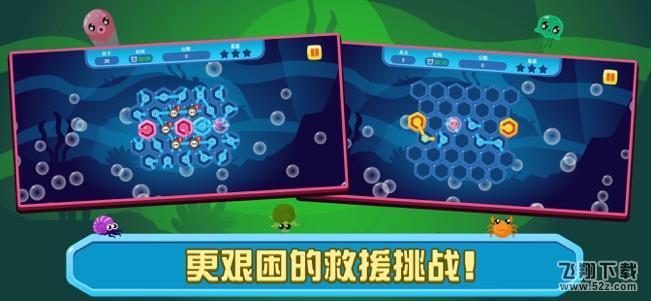即刻抢救海底生物V1.0 苹果版_52z.com