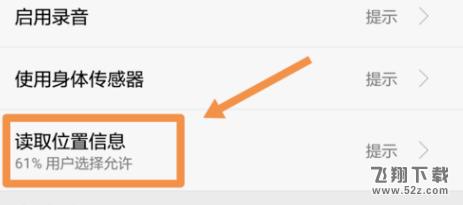 支付宝app关闭定位方法教程_52z.com
