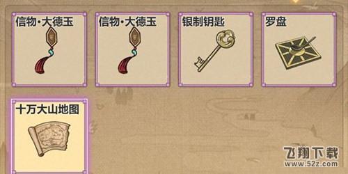 模拟江湖十万大山打法攻略_52z.com