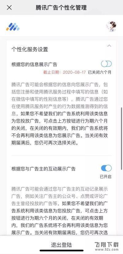 微信朋友圈个性广告移除方法教程_52z.com
