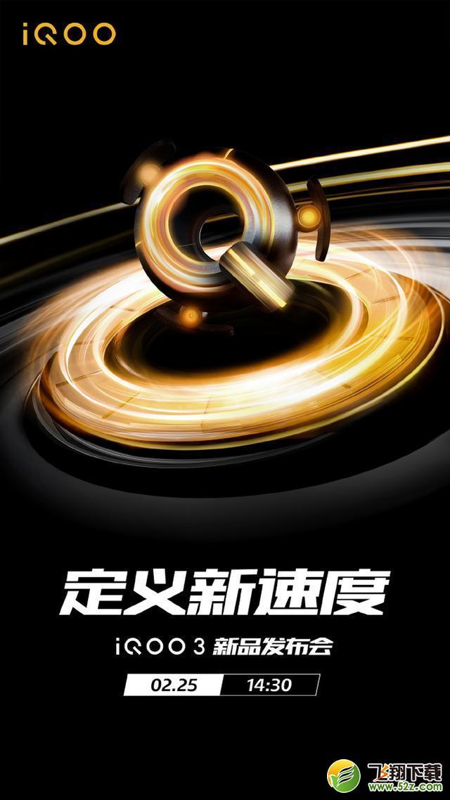 iQOO2月25号新品发布会直播网址