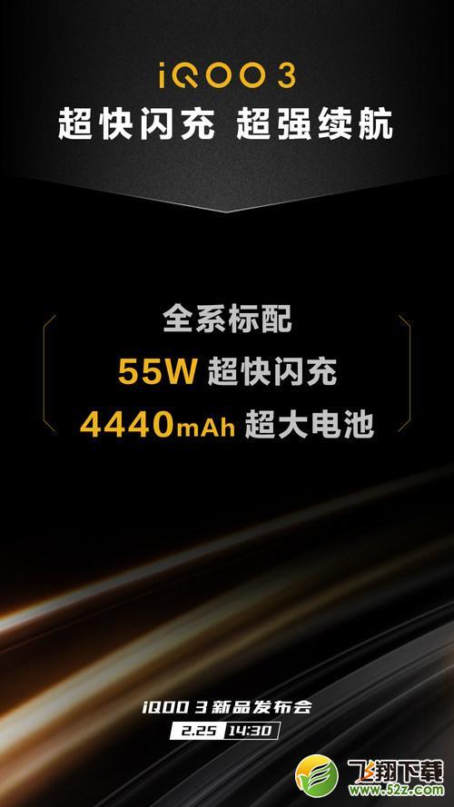 iQOO 3 5G上市时间介绍
