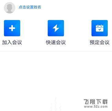 腾讯会议app邀请别人方法教程
