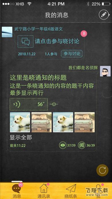 晓黑板V5.2.2.28 安卓教师版_52z.com