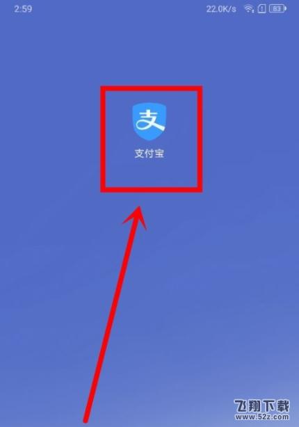 支付宝app修改健康码方法教程_52z.com