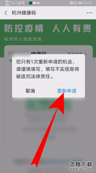 支付宝app健康码重新申请方法教程_52z.com