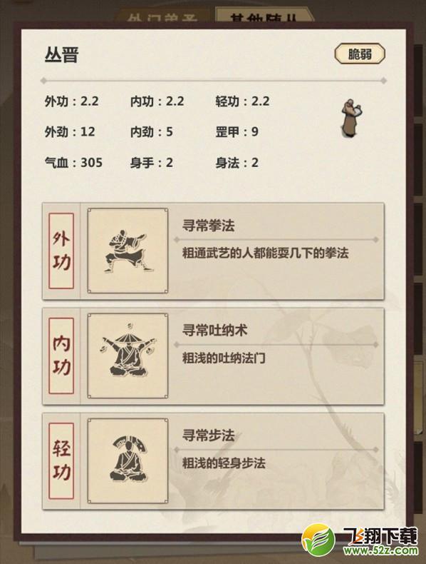 模拟江湖随从招募技巧攻略_52z.com