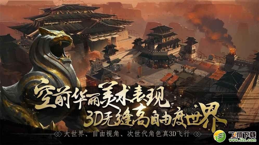 春秋策战国V1.11.21 安卓版_52z.com