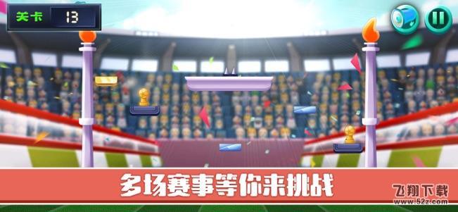 大咖足球V1.0 苹果版_52z.com