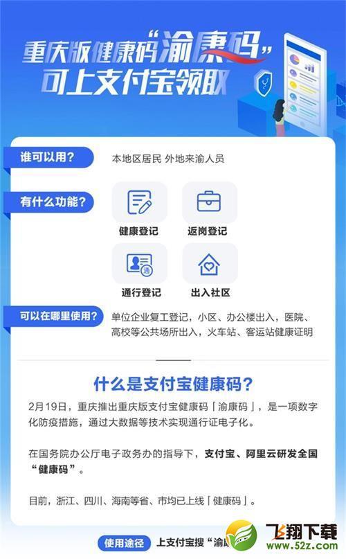 支付宝app重庆渝康码申请方法教程_52z.com