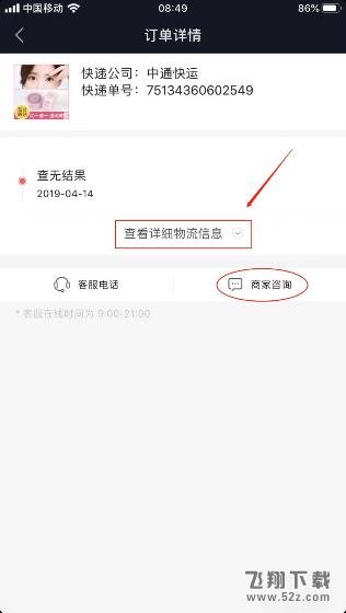 抖音app购物订单查看方法教程_52z.com
