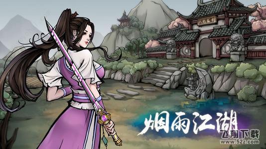 烟雨江湖青莲步法加点攻略_52z.com