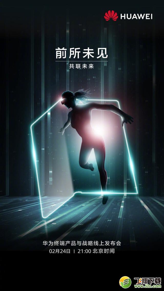 华为2月24日新品发布会直播网址