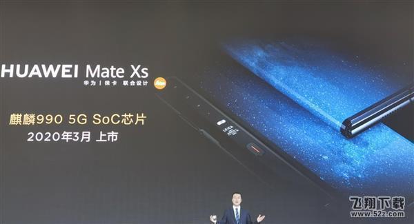 华为Mate Xs购买价格及配置参数