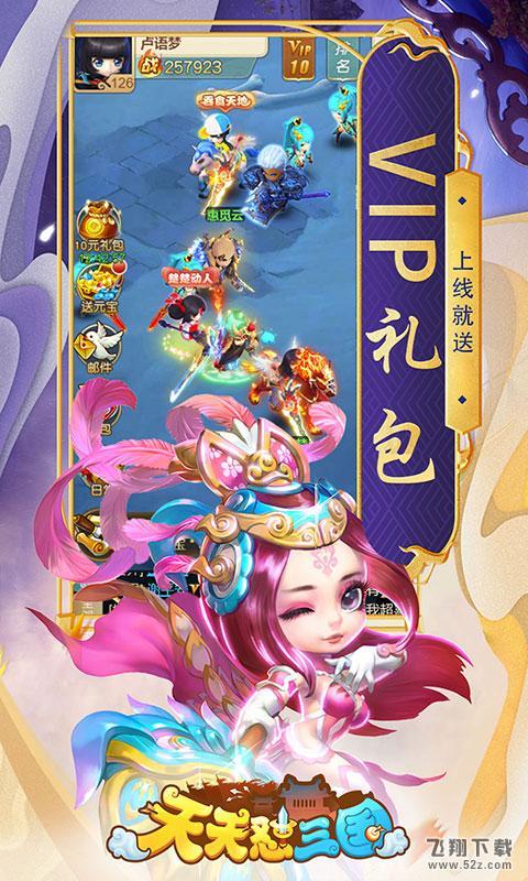 天天怼三国V1.0.0 折扣版_52z.com