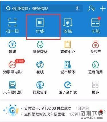 支付宝app扫码乘车方法教程_52z.com