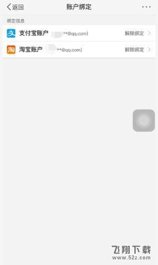 支付宝app已绑定其他微博账号解绑方法教程_52z.com