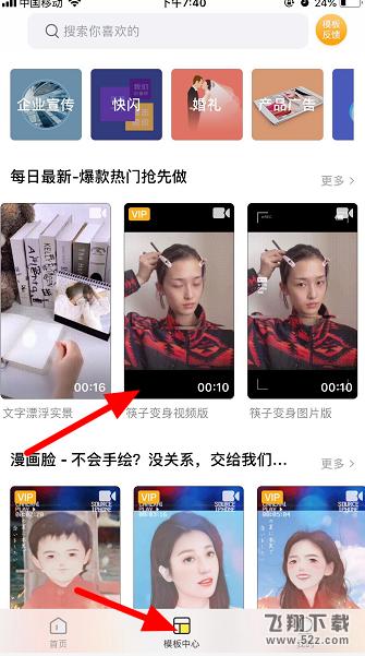 抖音app筷子变身特效视频制作方法教程