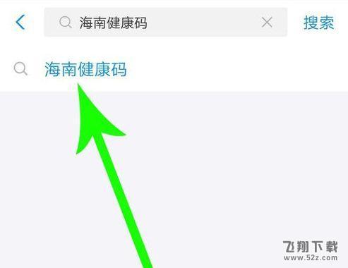 海南健康码系统申请方法教程_52z.com