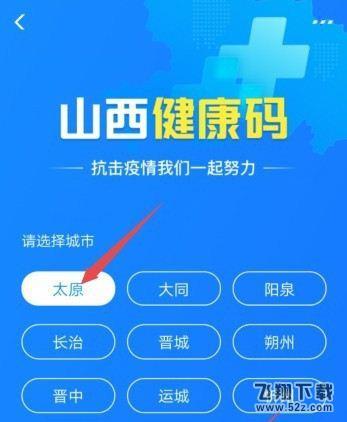 山西健康码电子版申请及使用方法教程_52z.com