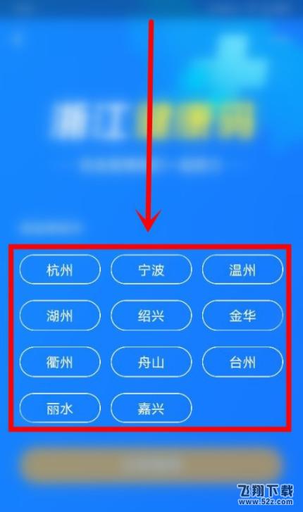 支付宝app健康码修改方法教程_52z.com
