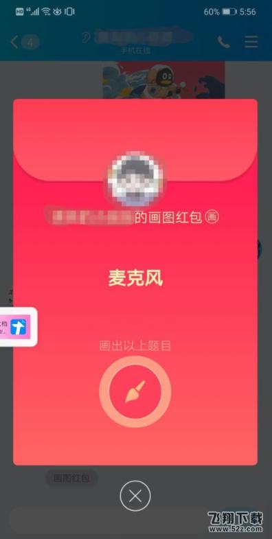 QQ画图红包麦克风画法教程