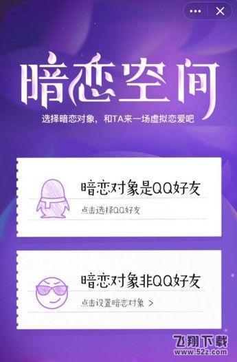 QQ暗恋空间开启方法教程