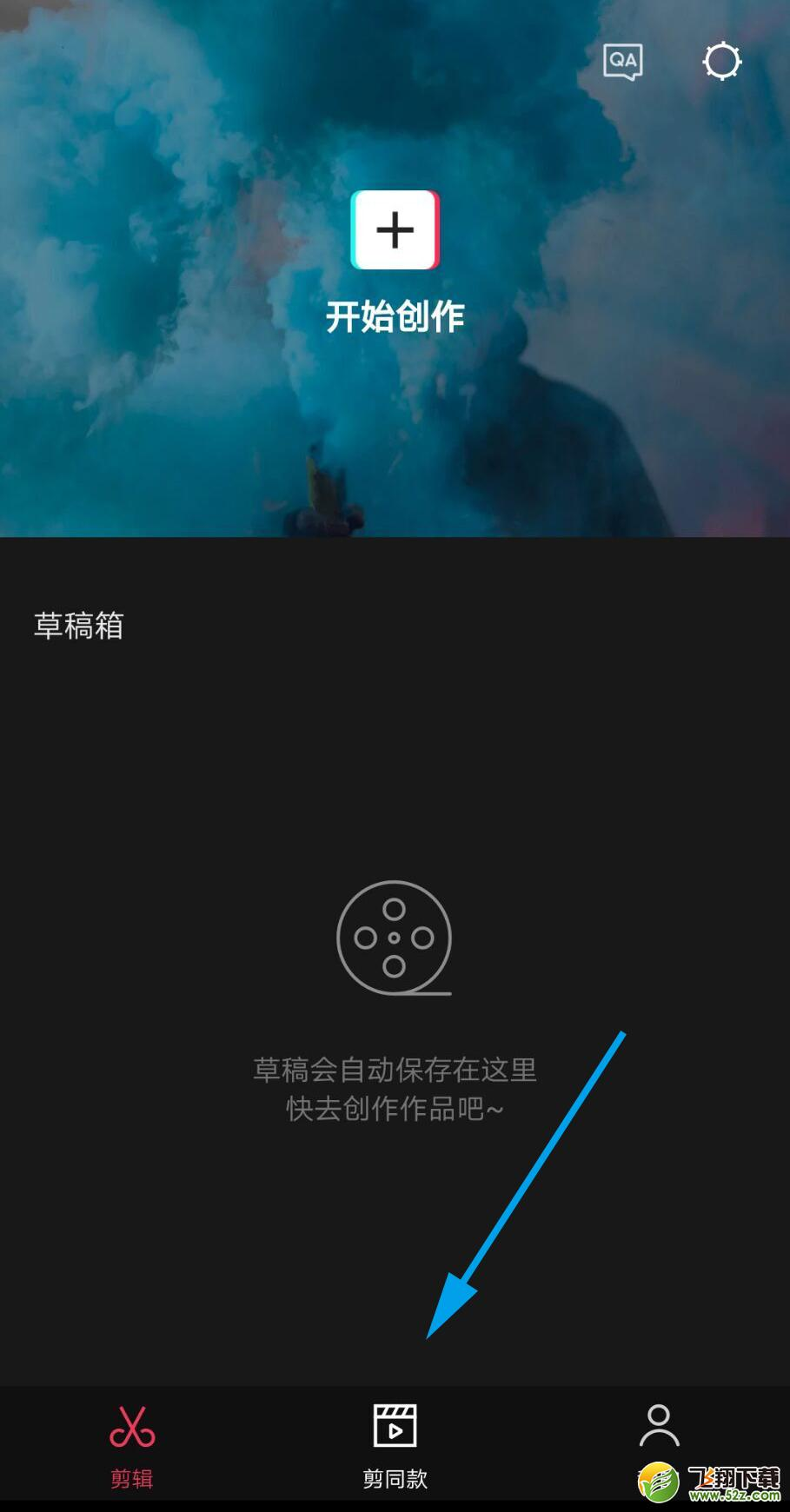 抖音app蝴蝶慢慢消散的视频制作方法教程