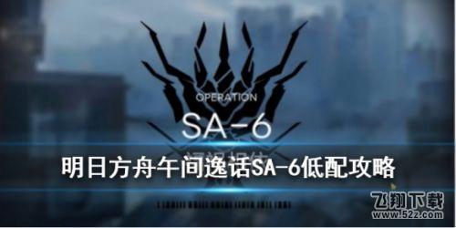 明日方舟午间逸话SA-6打法攻略_52z.com