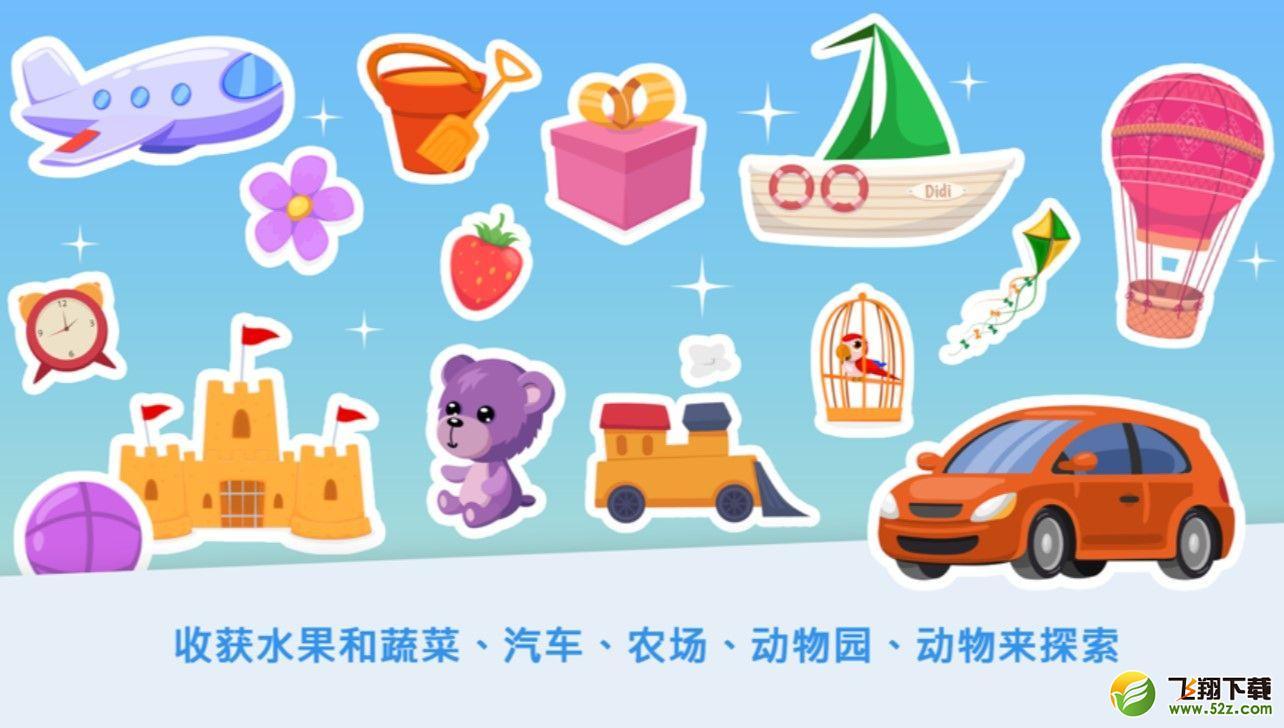 婴儿幼儿园益智宝宝动物拼图V1.0 苹果版_52z.com
