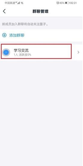 钉钉圈子解除关联方法教程_52z.com
