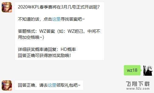 2020王者荣耀2月27日每日一题答案_52z.com