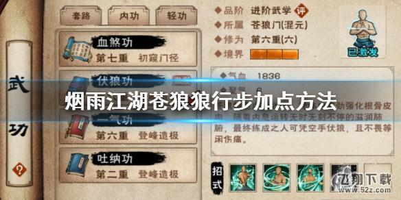 烟雨江湖狼行步加点推荐_52z.com