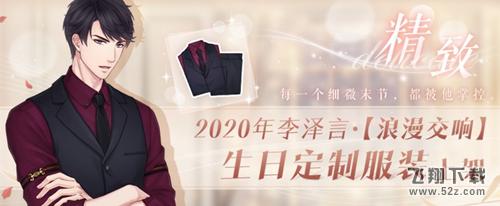 恋与制作人李泽言精致袖箍衬衫获取攻略_52z.com
