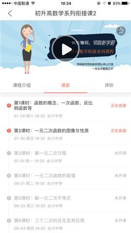 小蚂蚁云课堂V6.6 安卓学生版_52z.com