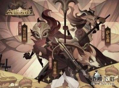 剑与远征圣灵披风属性一览_52z.com