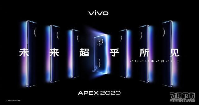 vivo APEX 2020发布会直播地址_52z.com