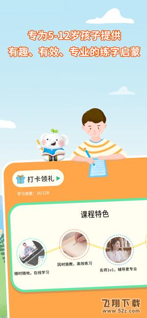 河小象写字V2.0.2 IOS版_52z.com