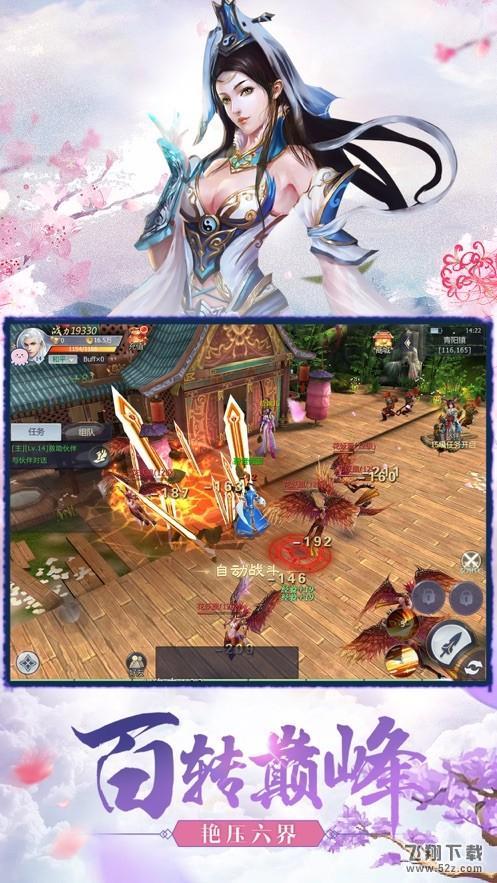 龙武至尊V4.3.0 安卓版_52z.com