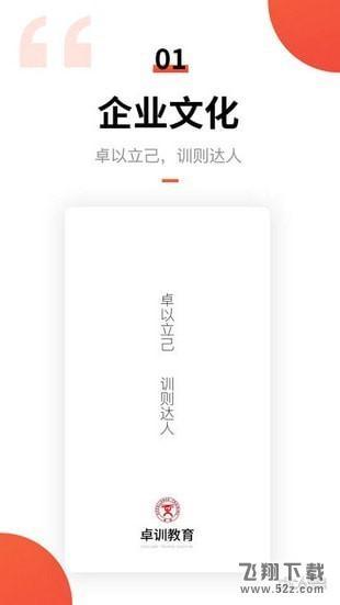 卓训V1.0.1 安卓版_52z.com
