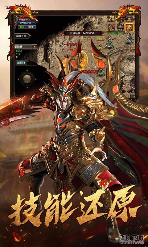傲笑江湖V1.0.0 最新版_52z.com