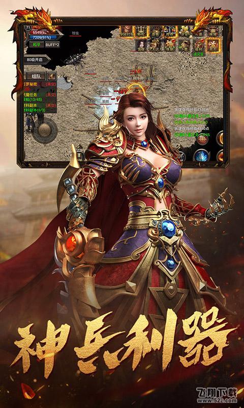 傲笑江湖BT版V1.0.0 变态版_52z.com