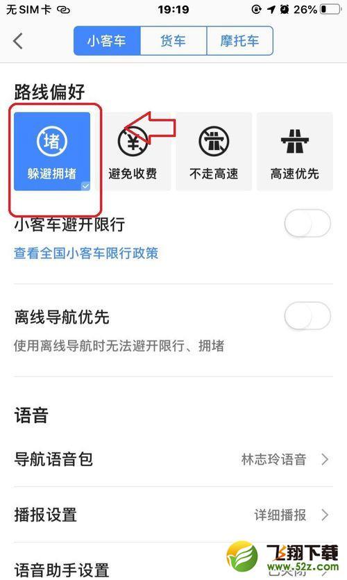 高德地图app避开拥堵路段方法教程_52z.com