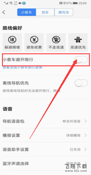 高德地图app打开提醒车牌号避开限行方法教程_52z.com